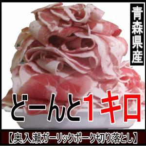 国産豚肉切り落とし1キロ 青森県産 奥入瀬ガーリックポーク どーんっと1kg!! |world-wand