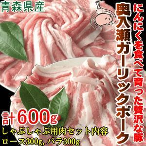 しゃぶしゃぶ用・すき焼き用肉セット 青森県産 奥入瀬ガーリックポーク (ロース300グラム、バラ300グラム)計600グラム|world-wand