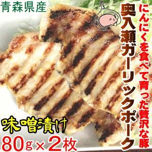 ちょっと贅沢な夕飯に 青森県産 奥入瀬ガーリックポーク 味噌漬け 80グラム×2枚 希少豚!|world-wand