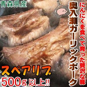 どーんっと500g以上!!青森県産 奥入瀬ガーリックポーク スペアリブ500g以上!! にんにくを食べて育った贅沢な豚!|world-wand