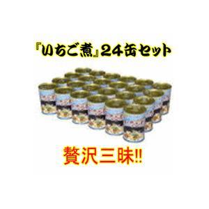 【青森県産】いちご煮 24缶 化粧箱入り 送料無料|world-wand