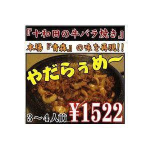十和田の牛バラ焼き3点セット 青森B級グルメ|world-wand