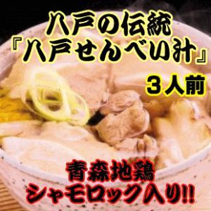 青森県八戸の郷土料理 八戸せんべい汁シャモロック入り(3人前)|world-wand