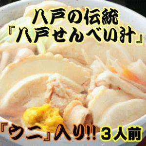 青森県八戸の郷土料理 八戸せんべい汁 ウニ入り(3人前)|world-wand