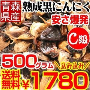 ■商品名:青森県産熟成黒にんにく (訳ありC級) ■内容量:500g ■1〜5営業日以内に発送予定 ...