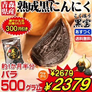 ■商品名:青森県産熟成黒にんにく 黒宝コクホウ(訳あり品) ■内容量:500g 約1か月半分 ■1〜...