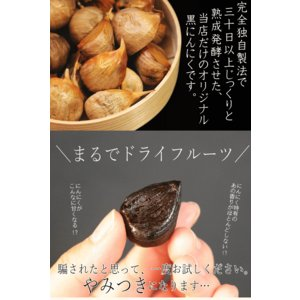 黒にんにく 国産 送料無料 黒宝100g 黒ニ...の詳細画像2