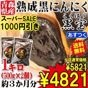 セール 黒にんにく 1kg 送料無料 国産 黒宝 500g×2個  青森 黒ニンニク 約3ヶ月分