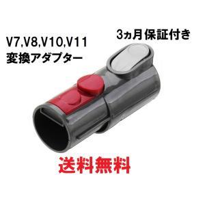 ダイソン 変換アダプター dyson v7 v8 v10 v11 アダプター 互換品
