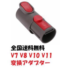 ダイソン 変換アダプター dyson v7 v8 v10 v11 アダプター 互換品 ツール ノズル...