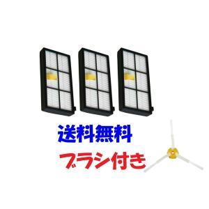 米国iRobot社製の自動掃除機ルンバ800シリーズと900シリーズ用のダストカットフィルター3枚+...