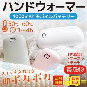 充電式カイロ 防災 防寒 バレンタイン ギフト ハンドウォーマー モバイルバッテリー 4000mAh...