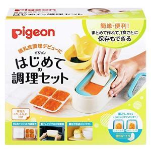 ピジョン(Pigeon) はじめての調理セット (調理 & 冷凍保存) ベビーフード 調理器 【離乳...