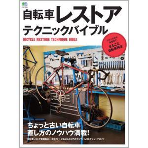 自転車レストア テクニックバイブルの関連商品10