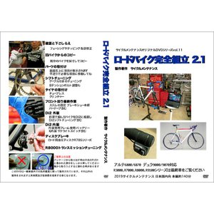 【特急】サイメン ロードバイク完全組み立て完全版 Ver.2.1 DVD【自転車】