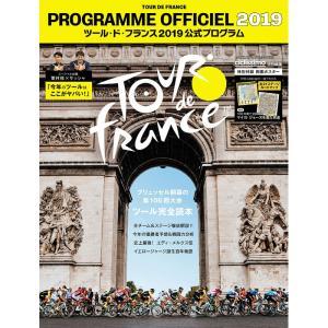 「ツール・ド・フランス2019公式プログラム」 ツール・ド・フランス第106回大会は、7月6日(土)...