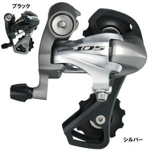 シマノ 105 リアディレイラー RD-5701-SS 【自転車】【ロードレーサーパーツ】...