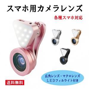 0.4〜0.6X広角レンズ、15Xマクロレンズ、自撮り補助LEDフィルライトの3点セットです。  ・...