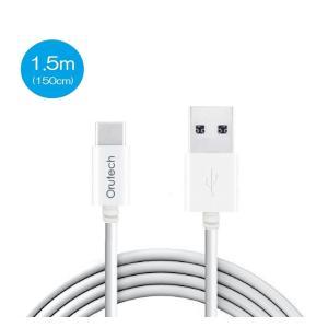 Orutech USB-A ⇒ USB-Type-C 変換ケーブル 150cm(ロングver.)白・黒 ポイント消化|worlddepartyafuu