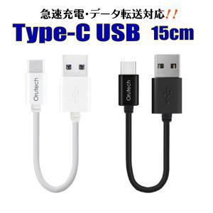 Orutech Type-C - USBケーブル 15cm ショートver. 2本セット ポイント消化|worlddepartyafuu