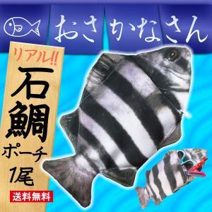 オルルド釣具 魚型 小物入れ ポーチ ペンケース おもしろグッズ イシダイ 石鯛|worlddepartyafuu