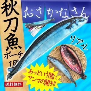 オルルド釣具 魚型 小物入れ ポーチ ペンケース おもしろグッズ サンマ 秋刀魚|worlddepartyafuu