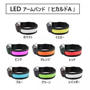 オルルド釣具 高輝度LED アームバンド「ヒカルドA」|worlddepartyafuu