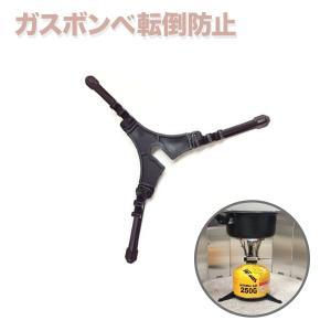 【simPLEISURE(シンプレジャー)】 CB缶 OD缶対応 野外等で活躍! 缶立て用 スタビライザー ガス缶の足場安定・転倒防止に最適