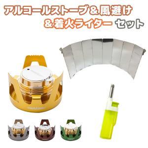 燃料用・消毒用アルコールで燃焼するアルコールストーブです。 すぐに使える【嬉しい3点セット☆】  ア...