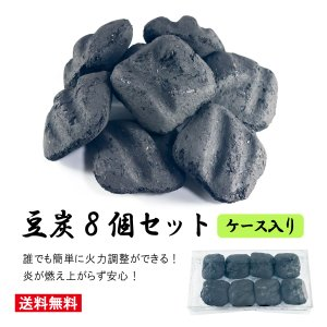 豆炭 炭入れケースセット 25g×8個 防災 災害対策 simPLEISURE ポイント消化