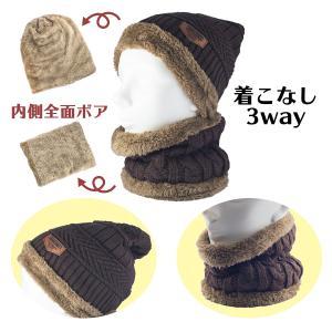 ニット帽 ネックウォーマー セット ボア付き 防寒 保温 男女兼用 オルルド釣具