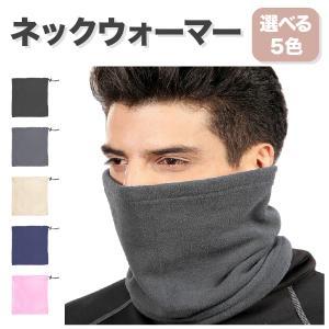 柔らかな肌触りのフリース素材で、首元の防寒対策ができる「調整ひも付き 3wayネックウォーマー」です...