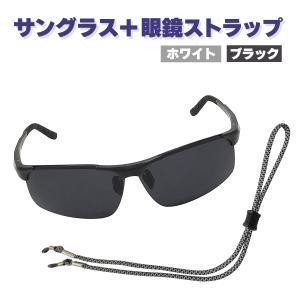 オルルド釣具 グラスストラップ サングラスセット 眼鏡用ストラップ アウトドア・登山・スポーツ・釣りなど メガネの脱落・置き忘れの防止に|worlddepartyafuu