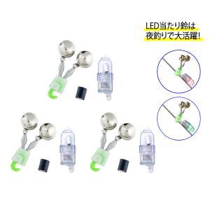 釣り具 穂先 ライト LED 当たり鈴 「リンピカセンサーB」 3個セット オルルド釣具