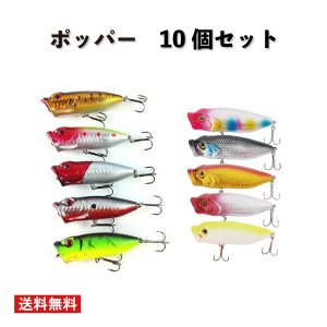 オルルド釣具 釣り具 ルアー  ポッパー 7.5cm 8cm 10個セット|worlddepartyafuu