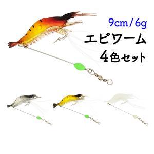 オルルド釣具 釣り具 ルアー ソフトワーム エビ ワーム 夜光 9cm 6g 4色セット|worlddepartyafuu
