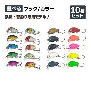 管釣りルアーマン必須の「マイクロクランク」10個セットです。  管理釣り場・渓流釣りにおける有効なサ...
