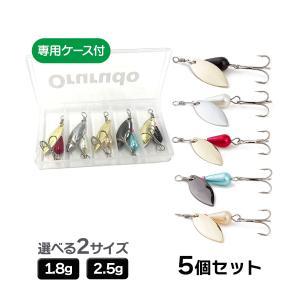 釣り具 ルアー スピナー 5個セット 「トラルドA」 1.8g 2.5g  オルルド釣具