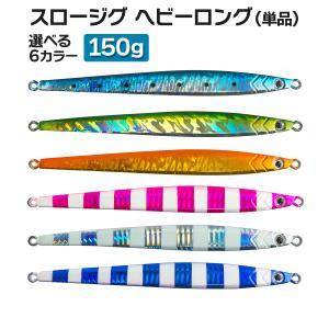 オルルド釣具 釣り具 ルアー スロージグ メタルジグ ヘビー ロング 18.4cm 150g 単品|worlddepartyafuu