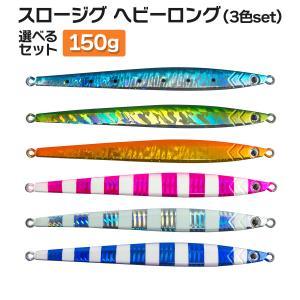 オルルド釣具 釣り具 ルアー スロージグ メタルジグ ヘビー ロング 18.4cm 150g 3色セット|worlddepartyafuu