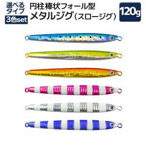 イカナゴパターンに最適な円柱棒状タイプのスロージグ(3色セット)です。 棒型タイプは水から受ける抵抗...