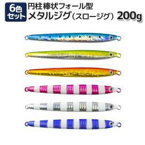 オルルド釣具 釣り具 ルアー スロージグ メタルジグ 円柱棒状フォール型 16cm 200g 6色セット|worlddepartyafuu