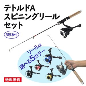 仕舞寸法が短く持ち運びに便利な万能ロッド「テトルドA」とリール「puchi」のセットです。  竿は先...