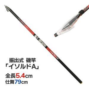 釣り具 ロッド 磯竿 振出式 5.4m イソルドA スピニングリール用 オルルド釣具