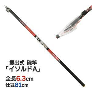 釣り具 ロッド 磯竿 振出式 6.3m イソルドA スピニングリール用 オルルド釣具