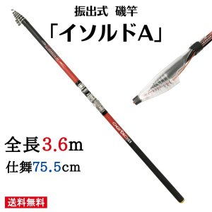 釣り具 ロッド 磯竿 振出式 3.6m イソルドA スピニングリール用 オルルド釣具