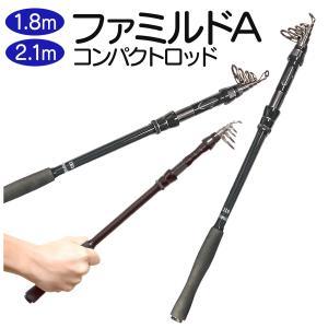釣り具 ロッド 竿 コンパクトロッド 「ファミルドA」 1.8m 2.1m 振出式 軽量 オルルド釣...