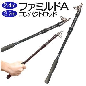 釣り具 ロッド 竿 コンパクトロッド 「ファミルドA」 2.4m 2.7m 振出式 軽量 オルルド釣...