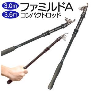 釣り具 ロッド 竿 コンパクトロッド 「ファミルドA」 3.0m 3.6m 振出式 軽量 オルルド釣...