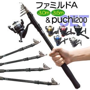 釣り具 ロッド 竿 コンパクトロッド 「ファミルドA」 スピニングリールセット 3.0m 3.6m 振出式 軽量 オルルド釣具